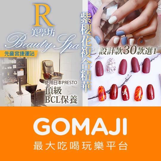 台北【R美學坊】PRESTO日本頂級單色手部凝膠(單色/貓眼/跳色 3選1)+基礎微保養