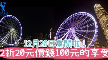 鐵定已重開啦!中環摩天輪上看香港夜景,2折20元價錢100元的享受