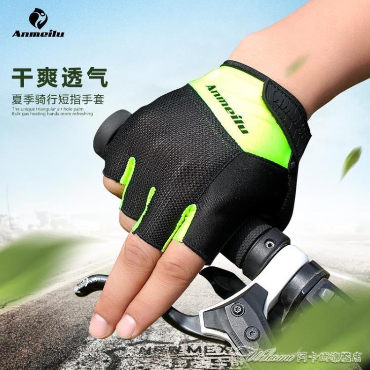 騎行手套男半指夏季山地公路自行車短指手套女單車防曬防滑裝備【快速出貨】