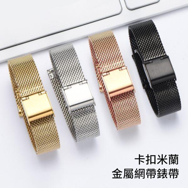 米蘭金屬網帶錶帶n編制鋼帶n質感出眾n雙保險扣n細緻拋光打磨,邊角更圓滑