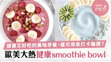 沒有吃早餐的習慣?女生看到這碗健康美美smoothie bowl,就算不吃早餐的你也會吃起來!