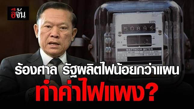 ผู้ตรวจการแผ่นดิน ส่งคำร้องถึงศาล ธรน. ร้องรัฐผลิตไฟฟ้าน้อย ทำค่าไฟแพง