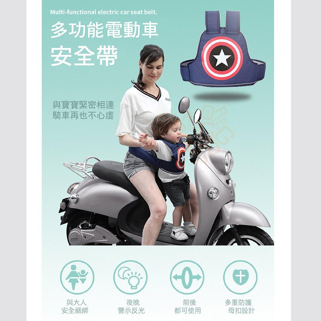 ORG《SD1623》摩托車 電動車 兒童安全帶 幼兒小孩 安全帶 安全背帶 安全綁帶 gogoro 美國隊長 防摔