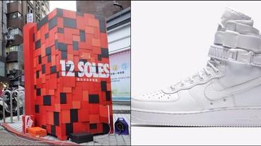 進入這個電話亭就能得到「限量 Nike 潮鞋」?快找找他在哪裡!