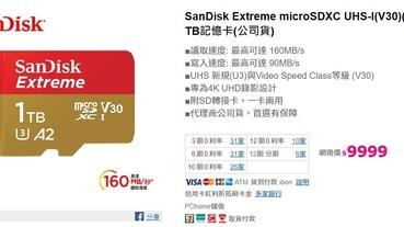 「實測」SanDisk Extreme microSDXC UHS-I V30 A2 1TB記憶卡開箱