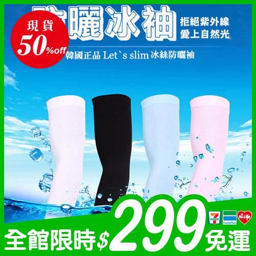 韓國冰絲防曬袖涼感手臂袖套 防曬防紫外線袖套 防曬手套 防紫外線 冰涼袖套長款