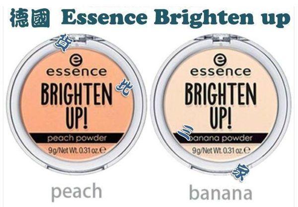 德國 Essence brighten up 香蕉蜜粉餅 遮瑕 透明妝 眼袋 裸色 眼影 臥蠶 高光 腮紅 唇頰 暗沉