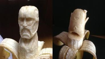 神人現身!日本「香蕉雕刻師」竟然可以完美刻出進擊的巨人!