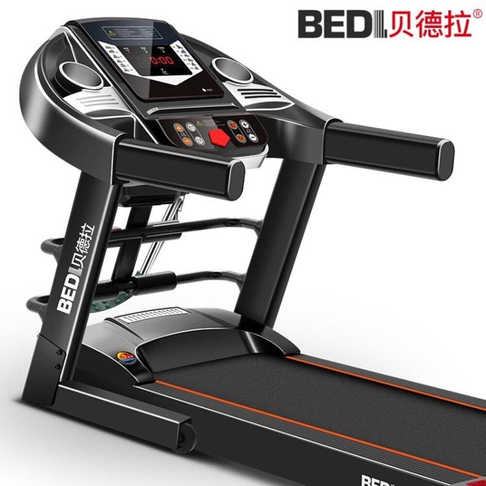 貝德拉跑步機家用款超靜音減震室內迷你電動小型折疊式健身器材QM林之舍家居
