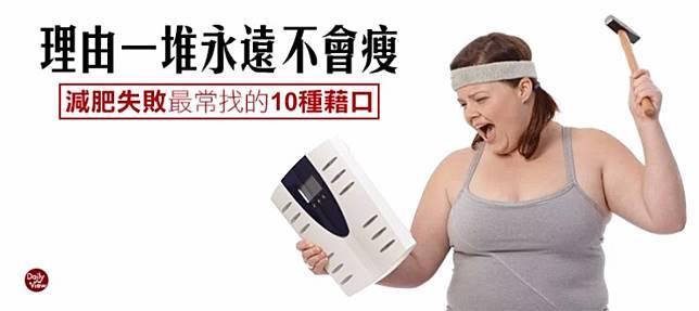 理由一堆永遠不會瘦!減肥失敗最常找的10種藉口