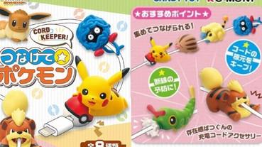 日本最夯伴手禮!精靈寶可夢 Cable Bite 手機線保護套 8 款神奇寶貝太可愛!