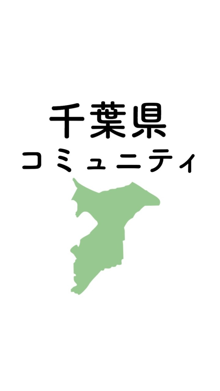 千葉県 コロナ情報関連コミュニティ