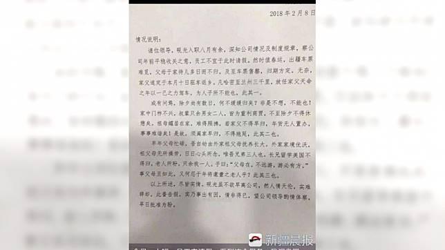 新疆一名男子用文言文寫請假信,長官看了都批准。(圖/翻攝自陸網)