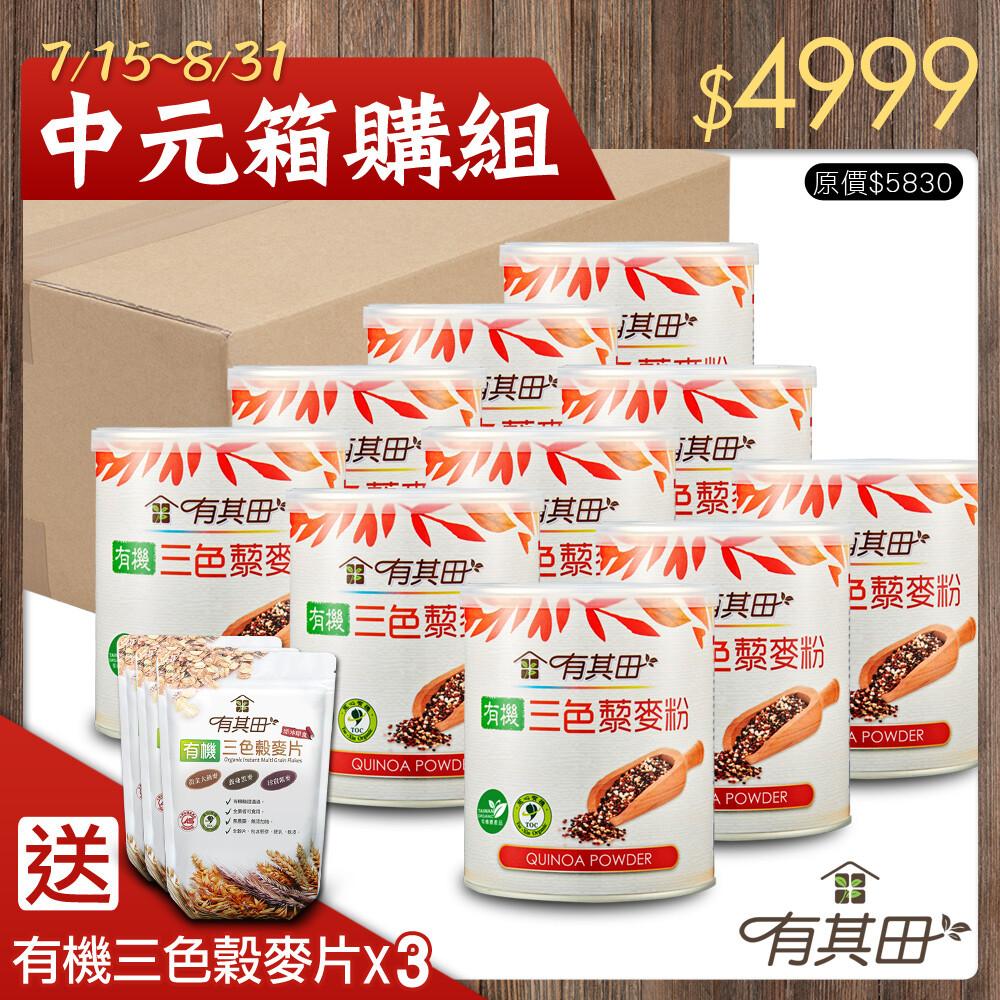 有其田 有機三色藜麥粉X10罐+贈三色穀麥片X3包-中元節箱出優惠