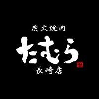 炭火焼肉たむら長崎店
