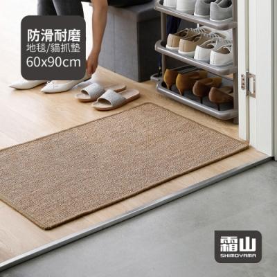 日本霜山 家用天然劍麻編織防滑耐磨地墊/地毯/貓抓墊-60x90cm (玄關/客廳腳墊/寵物地墊)