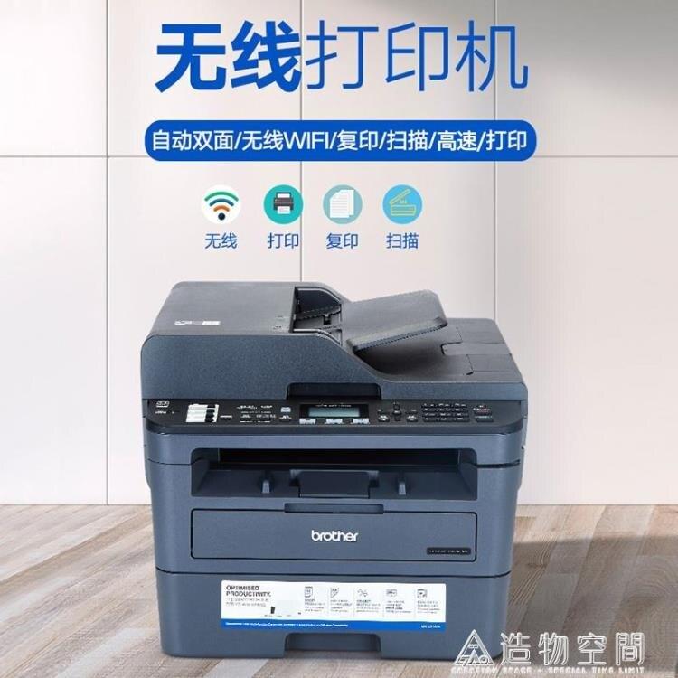 兄弟激光打印復印掃描一體機網路2715dw家用辦公雙面無線2540dw
