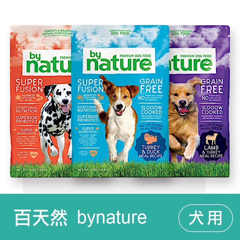 (新品推廣)百天然ByNature全方位寵糧-無穀全齡犬-1.81kg/天然/狗飼料/寵糧/團購/超級食材/寵物飼料