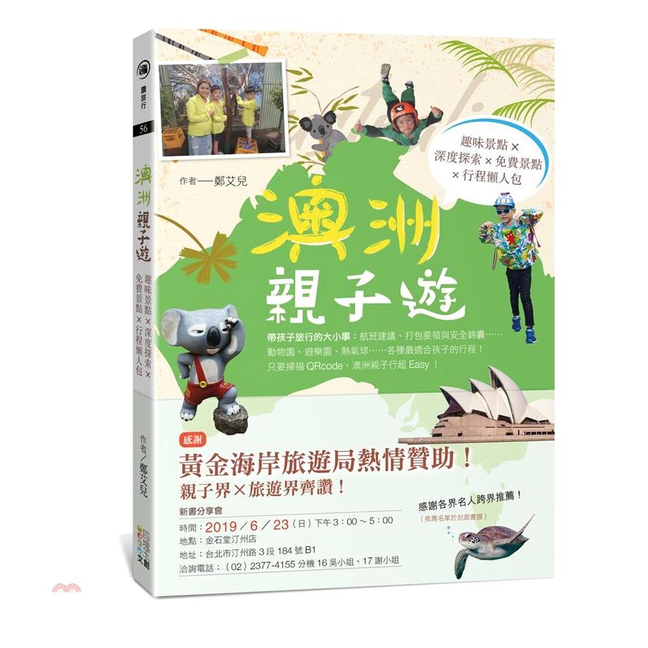 系列:讚旅行 定價:380元 ISBN13:9789578587731 出版社:四塊玉文創 作者:鄭艾兒 裝訂/頁數:平裝/224 版次:1 規格:23cm*17cm (高/寬) 出版日:2019/0