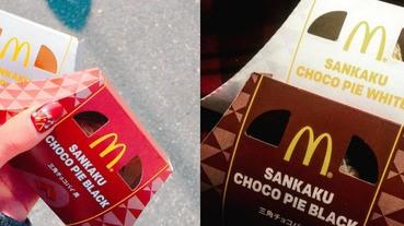 麥當勞冬季限定三角派登場~黑vs白你喜歡哪一種呢?