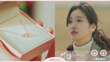 《The King:永遠的君主》金高銀御用飾品!耳環11萬韓幣起跳