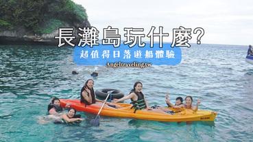 長灘島水上活動》夕陽日落遊船超放鬆!還附贈免費獨木舟、SUB、浮潛體驗