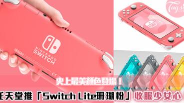 史上最美的Switch Lite!任天堂推「Switch Lite珊瑚粉」新色~要收服各位少女們的心啦!