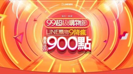 【99購物節】PTT網友推薦必逛電商優惠攻略,這樣買最划算!