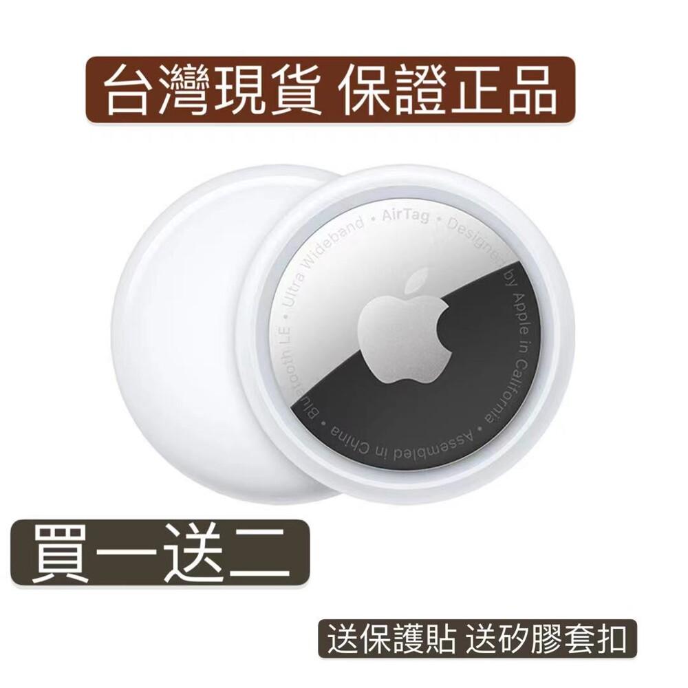原廠正品現貨免等 apple airtag 寵物防走失 智慧防丟器 藍芽定位 藍牙追