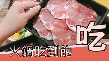 【台中吃到飽】藍象廷泰鍋-泰式火鍋吃到飽,雞、豬、牛、通通吃到飽。