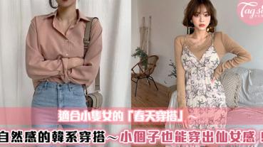 適合小隻女的「韓系穿搭」~春天就是要簡約感!小個子也能穿出韓國歐膩感~