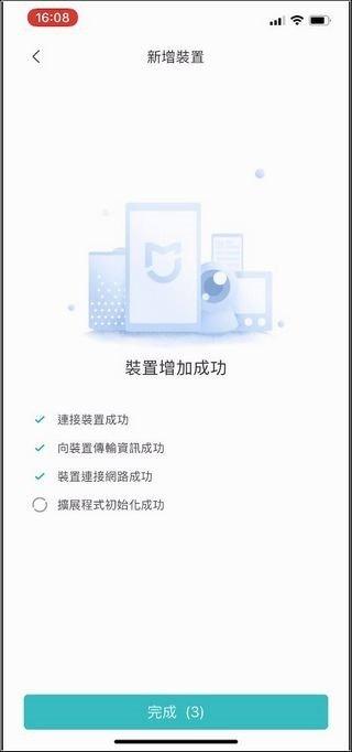 小白EC3全戶型智慧攝影機 開箱 - 30