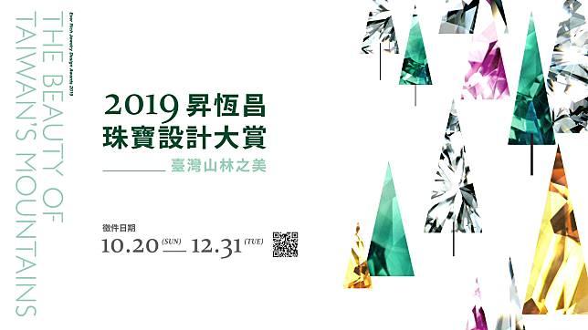 以「臺灣山林之美」意象融入珠寶設計      「昇恆昌珠寶大賞」最高獎金10萬元 即日起徵件