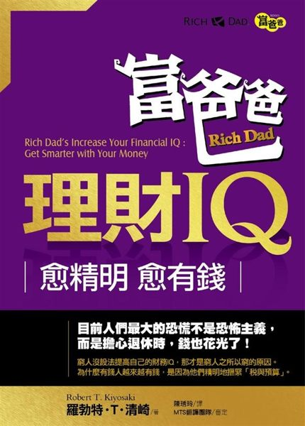(二手書)富爸爸理財IQ:愈精明,愈有錢