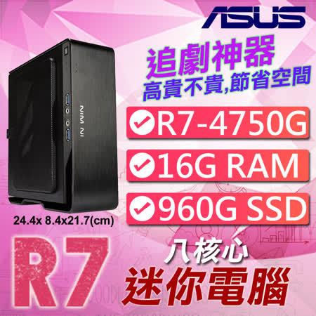 • 主機板:華碩 ROG STRIX B550-I GAMING• 電腦機殼:迎廣 Chopin蕭邦 ITX 黑(內建電源)• 處理器:AMD Ryzen 7 PRO 4750G 八核心• CPU散熱