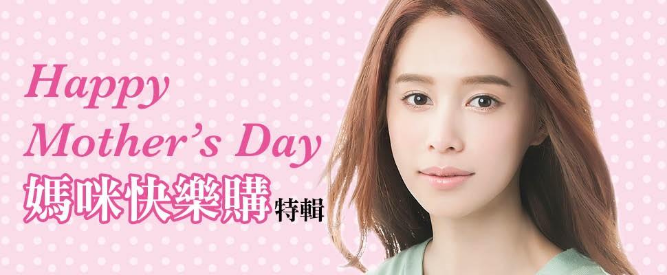 Happy Mother's Day 媽咪快樂購特輯