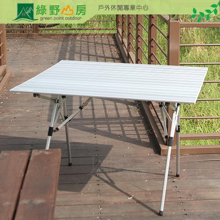ADISI 六人輕便鋁捲桌 露營桌 輕巧鋁合金材質 戶外餐桌 贈收納袋 AS16161 綠野山房