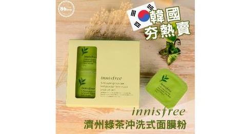 韓國 innisfree 濟州綠茶沖洗式面膜粉(4入)
