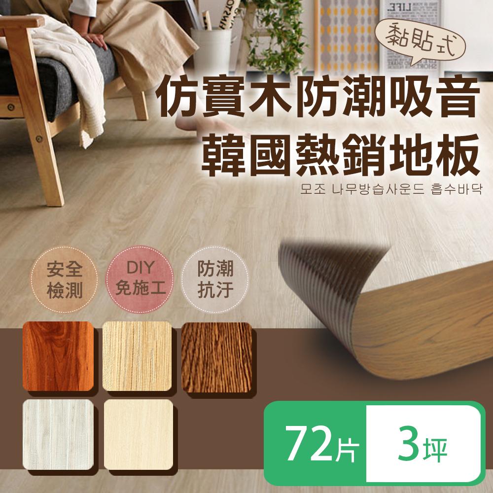 【Effect】韓國熱銷防潮吸音仿木DIY地板(72片/約3坪)