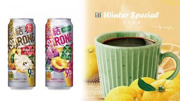 CITY CAFE冬季「韓國黃金柚香咖啡」!限時三天第二杯半價,加碼7-11兩款冰結STRONG