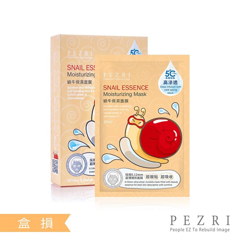 PEZRI 派翠 蝸牛保濕面膜 5片/盒 盒損買一送一 非即期品 │ PEZRI派翠官方旗艦店