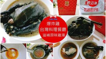 爆炸雞台灣料理餐廳 滋補原味雞湯 高溫窯燒,湯鮮濃郁肉香鮮嫩,好喝好吃滋補又營養湯品~*