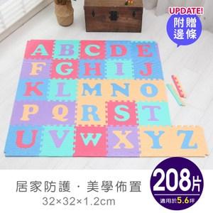 升級版附贈邊條更美觀 從遊戲中快樂學習英文字母A-Z 共26片精緻EVA立體拼圖,充滿趣味 激發頭腦開發潛能,訓練手部靈活 台灣生產製造,品質有保障