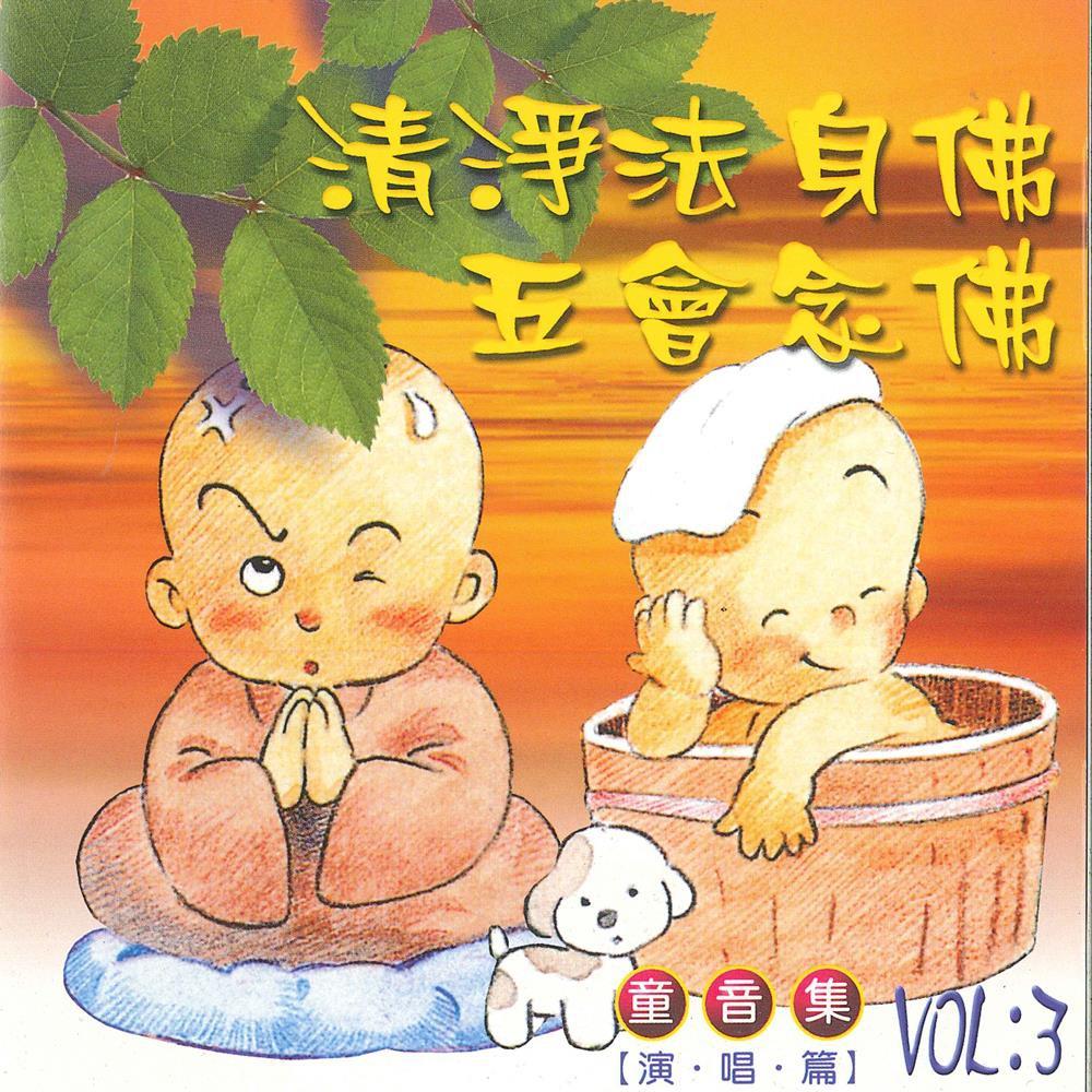 清淨法身佛/五會念佛 童音集CD演唱版 兒童音樂 MSPCD-77003【新韻傳音】