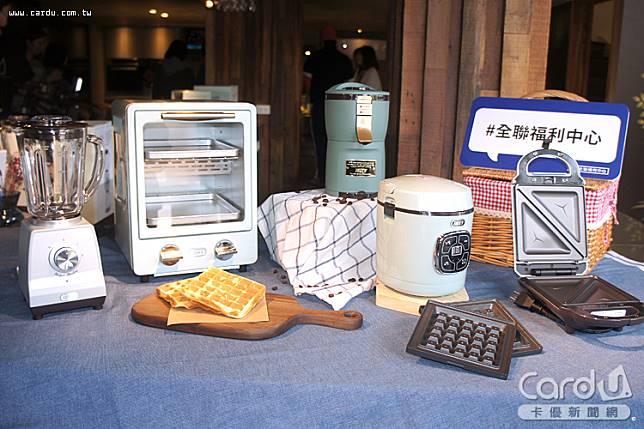 針對2人以下設計的果汁機、熱壓三明治機、電烤箱、微電腦電子鍋及研磨咖啡機(圖/卡優新聞網)