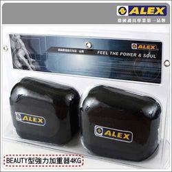 【ALEX】BEAUTY吸濕排汗加重器-4㎏-健身 有氧運動 黑