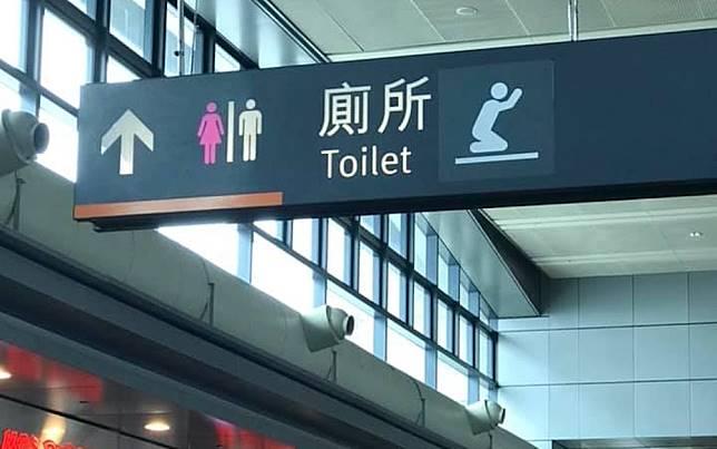 ▲網友在高鐵車站看見這「跪拜小人」圖示,好奇詢問大家這是什麼意思?(圖/翻攝自爆廢公社公開版臉書)