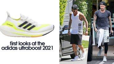 回顧經典 UltraBoost 演變史!最新一代 UltraBoost 21 外型給過嗎?鞋迷笑說:那要看貝克漢有沒有穿啊!