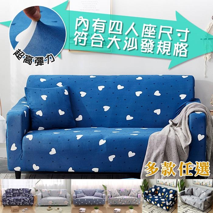 四季舒適高彈力沙發套1+2+3人座(多款可選)晶采