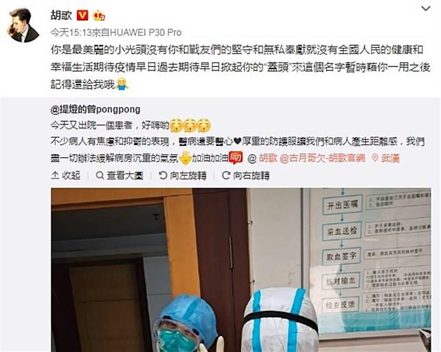 胡歌親自認證武漢護理師的「胡歌老婆」稱號。(圖/翻攝自微博)